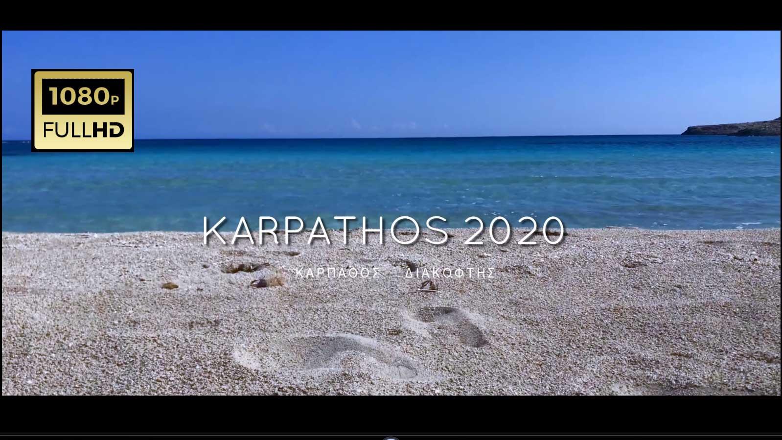 Κάρπαθος 2020 - Παραλίες δίχως ομπρέλες λόγω κορωνοϊού - Διακόφτης